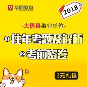 2018年大悟县事业单位考试1元礼包
