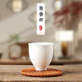 高光白瓷品茗杯茶杯 茶具单杯个人杯 功夫茶杯聚香杯小杯子