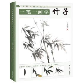 飞乐鸟正版图书《正统国画技法入门 一笔一画学竹子》