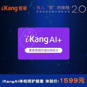 iKangAI+尊享高端升级AI套餐-男女通用