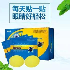 蜂胶蓝莓眼保健贴 | 瞬间舒缓疲劳 拯救透支的视力 预防眼部疾病