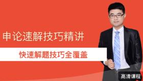 2019年省公务员考试《申论》速解技巧