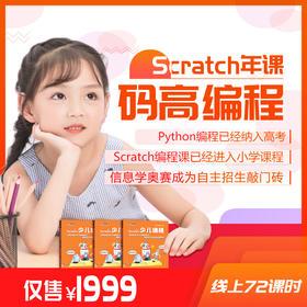 Scratch年课(72课时)