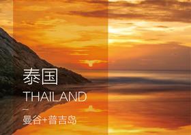 【定制简案】曼谷+普吉岛+斯米兰 8日 | 集海岛/美食/冒险/人文探索于一路,带你走过普吉最特色