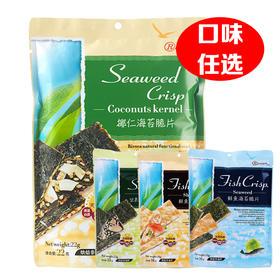 【小太阳爱琴海专享】禾泱泱海苔脆片即食零食 非油炸 16g/袋  四种口味任选一袋