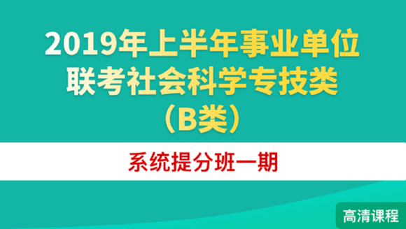 2019年上半年事业单位联考综合应用管理类(B类)系统提分班一期(12月16日开课)