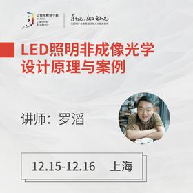 上海 12月15-16日 LED照明非成像光学设计原理与案例