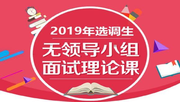 2019年选调生无领导面试理论课