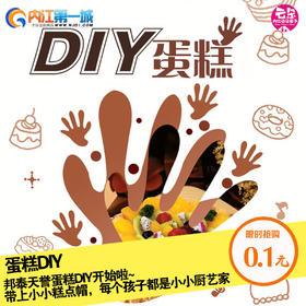 美味蛋糕DIY | 变身甜点师,与孩子品味童年~