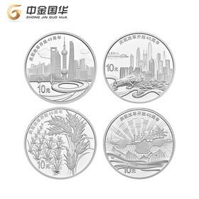 2018庆祝改革开放40周年银币套装(4*30克)