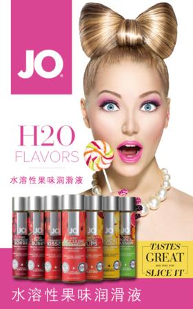 【20种缤纷果味】美国原装进口System JO水溶性前戏果味润滑液情趣用品