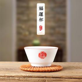 白瓷红圈福字品茗杯茶杯 茶具单杯个人杯 功夫茶杯