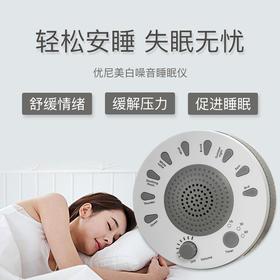 【摆脱失眠烦恼】优尼美白噪音失眠仪 安抚失眠神器 防打呼噜轻松安睡Y