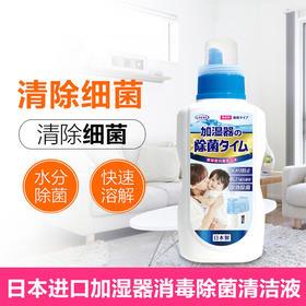 「家用全能型消毒液」日本Uyeki加湿器除菌剂空气净化器消毒剂清洁液500ml/瓶 可消毒加湿器 清除细菌 净化空气,水分除菌