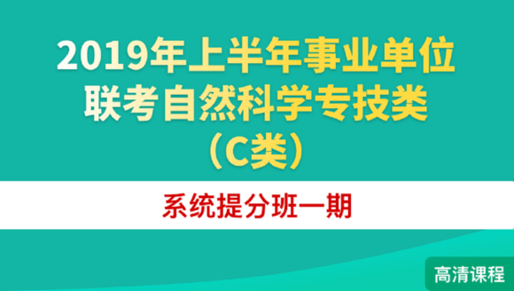 2019年上半年事业单位联考综合应用管理类(C类)系统提分班一期(12月16日开课)