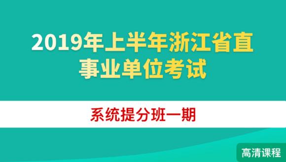 2019年上半年浙江省直事业单位考试系统提分班一期(12月16日开课)