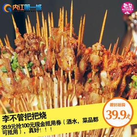 """李不管""""网红把把烧终于来内江了,一起去撸串(包含酒水,菜品,价值100元)"""