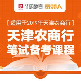 2019年天津农商行笔试备考课程