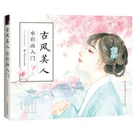 飞乐鸟正版图书《古风美人 水彩画入门》