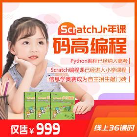 ScratchJr年课(36课时)