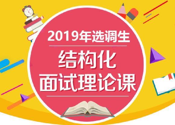 2019年选调生结构化面试理论课
