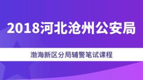 2018河北沧州公安局渤海新区分局辅警笔试课程