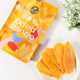 【预售2月4号发货】果肉肥美软糯酸甜榴芒一刻120g*3袋整条原切劲厚芒果干 东南亚进口品种