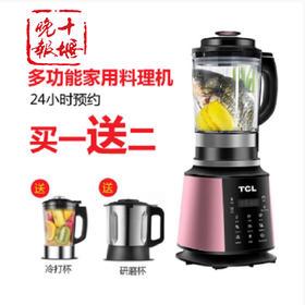 【晚报精选】TCL TM-BH081B破壁料理机家用加热多功能全自动养生豆浆搅拌奶昔婴儿辅食机