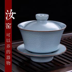永利汇汝窑盖碗茶杯大号汝瓷开片泡茶三才茶碗景德镇陶瓷功夫茶具
