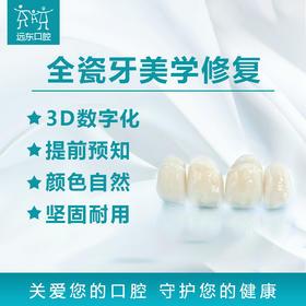 远东  LAVA/e-max全瓷牙 牙齿修复 全瓷牙中的贵族