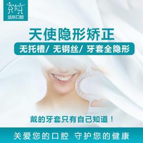 远东 口腔时代天使隐形矫治器/美国隐适美矫治 正畸矫正正畸改变脸型