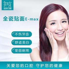 远东 口腔格莱美美瓷贴面/E-max全瓷贴面 购买后到院4楼验证使用