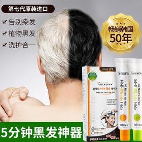 【5分钟染白发】韩国黑发乳  快速黑发不伤发  植物无味无刺激  白发拯救者