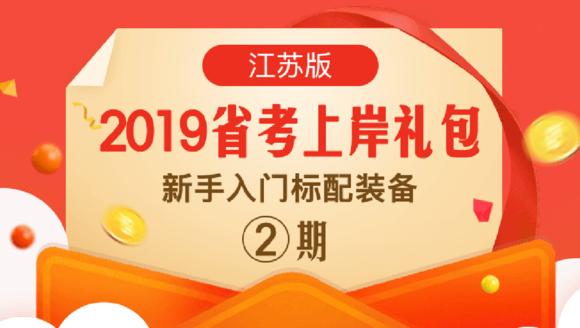 2019省考上岸礼包02期(江苏版)【12月14号发货】