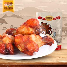 【三只松鼠_奥尔良小鸡腿160g】网红休闲零食鸡翅小吃卤味熟食