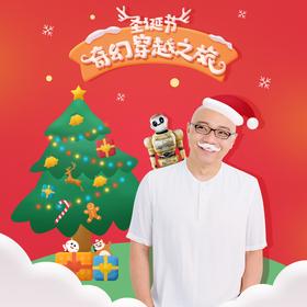 《我AI你》儿童音乐剧-凯叔讲故事【北京专场】