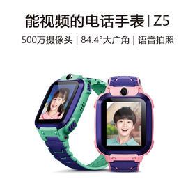 儿童电话手表Z5 视频版360度防水GPS定位智能手表 学生儿童移动联通电信4G视频拍照手表