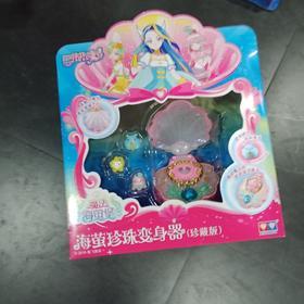 海萤珍珠变身器(珍藏版)581601