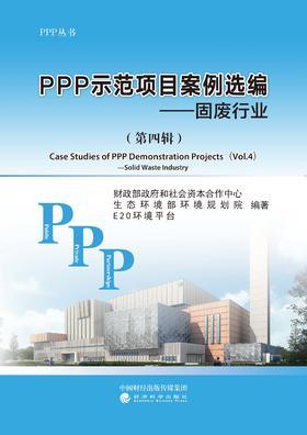 PPP示范项目案例选编(第四辑)——固废行业
