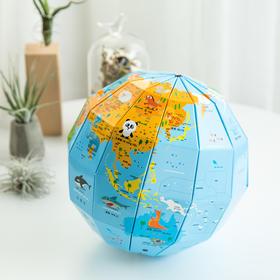 DIY个性纸质拼地球仪创意礼品儿童手工益智玩具办公摆件学生小孩创意礼品