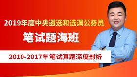 2019年度中央遴选和选调公务员笔试题海班