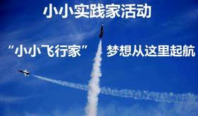 """【12月9日】小小社会实践家--""""小小飞行家""""亲子体验活动"""