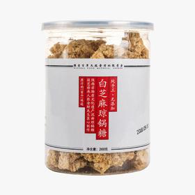 陈香百草白芝麻琼锅糖