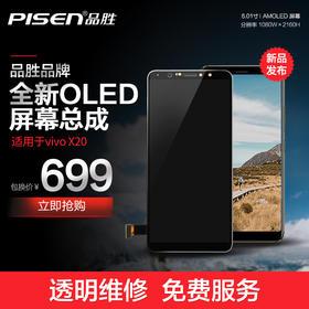 全新OLED手机屏幕总成 适用于vivo X20手机 千机网官方提供免费安装 一年质保