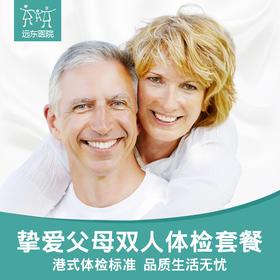 【限时折扣】远东 挚爱父母双人亲情体检套餐 男女通用 预约后到4楼验证使用