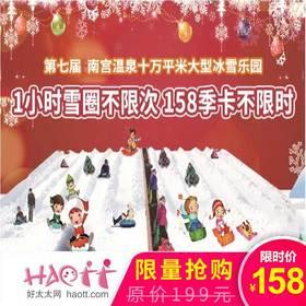 好太太网携手南宫冰雪嘉年华推出的联名季卡:7周年季卡,一次费用,畅玩整个雪季,特价秒杀!
