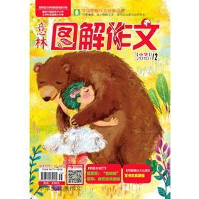 意林 图解作文小学版 2018年12月 考试作文意林期刊杂志 小学课外期刊杂志