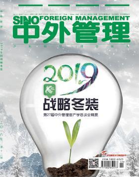 中外管理杂志2018第12期