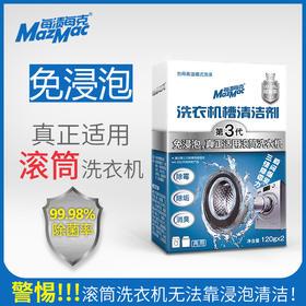 【买3盒送1盒   1小时搞定洗衣机内脏东西】每渍每克免浸泡洗衣机槽清洗剂  除菌率99.98%  适合滚筒、波轮洗衣机