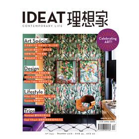 IDEAT理想家 2018年12月刊
